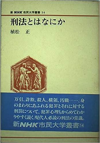 刑法とはなにか (新NHK市民大学叢書 (14)) | 植松 正 |本 | 通販 | Amazon