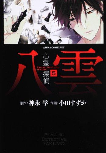 Psychic Detective Yakumo Manga Suzuka Oda Book Series