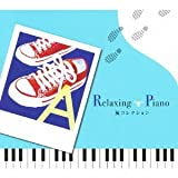 RELAXING PIANO -ARASHI COLLECTION- by V.A. (2009-12-18)