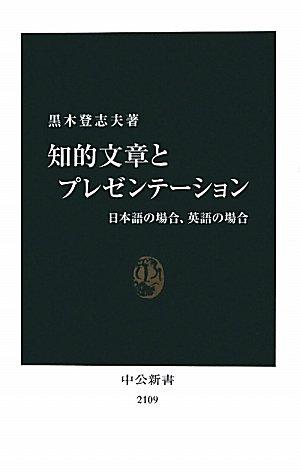 知的文章とプレゼンテーション―日本語の場合、英語の場合 (中公新書)