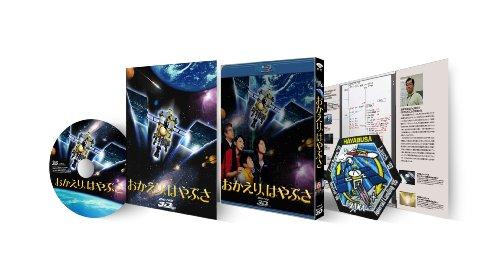 Japanese Movie - Okaeri, Hayabusa Deluxe Edition (3D/2D) [Japan LTD BD] SHBR-67