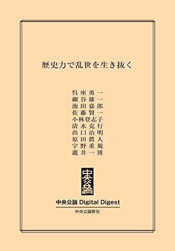 歴史力で乱世を生き抜く (中央公論 Digital Digest)
