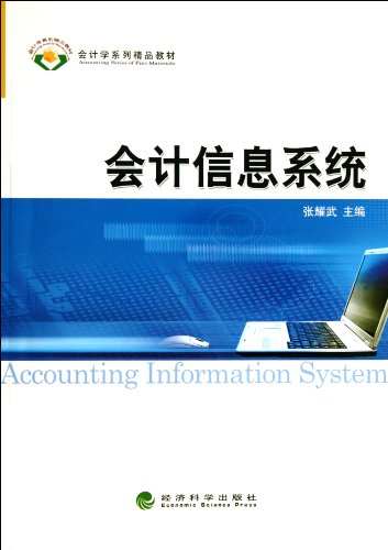 chinese accounting system The chinese financial system an introduction and overview douglas j elliott and kai yan july 2013 john l thornton china center monograph series • number 6.