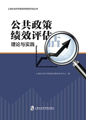 公共政策绩效评估:理论与实践 (上海社会科学院政府绩效评估丛书) (Chinese Edition)