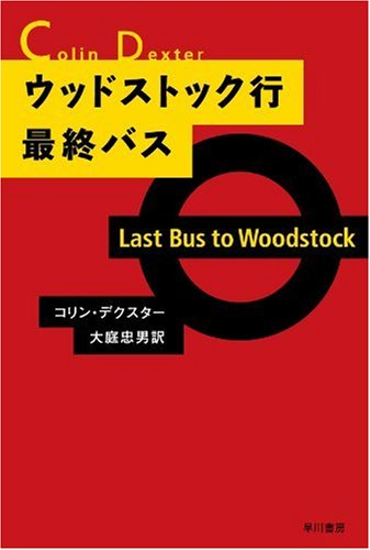 Last Bus to Woodstock [In Japanese Language]
