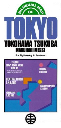 Bilingual Map of Tokyo (including Yokohama, Tsukuba, Makuhari Messe) ()