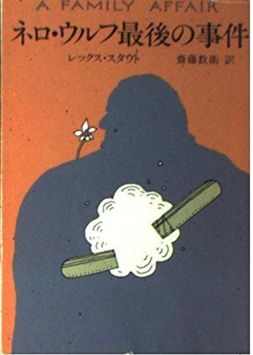 ネロ・ウルフ最後の事件 (ハヤカワ・ミステリ文庫 (HM 35‐7))
