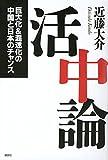 活中論 巨大化&混迷化の中国と日本のチャンス