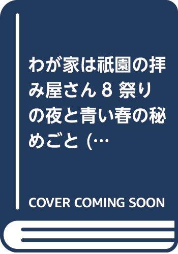 わが家は祇園の拝み屋さん8 祭りの夜と青い春の秘めごと (角川文庫)