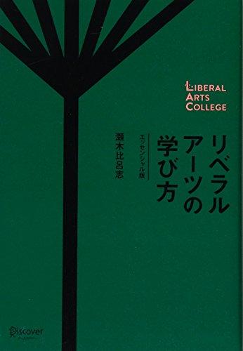 リベラルアーツの学び方 エッセンシャル版 (リベラルアーツカレッジ)