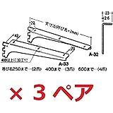 ロイヤル 木棚受 A-32/33 クローム 【250mm】 左右 2本セット (3)
