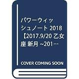パワーウィッシュノート2018 【2017.9/20 乙女座 新月~2018.8/26 魚座 満月】
