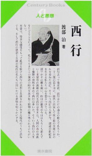 西行 (Century Books―人と思想)