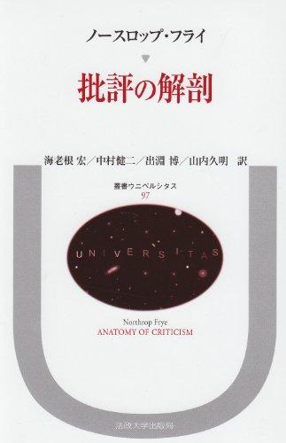 批評の解剖 (叢書・ウニベルシタス)