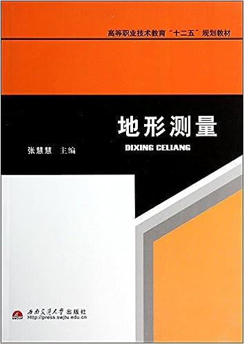 地形测量(高等职业技术教育十二五规划教材)