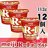 【クール便】☆ 明治ヨーグルトR-1(食べるタイプ) グレープフルーツ&アロエ 脂肪0 112g×12個