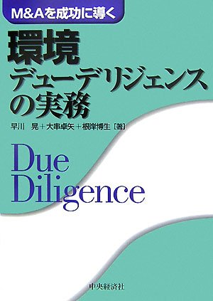 Download Kankyō dū derijiensu no jitsumu : M & A o seikō ni michibiku ebook