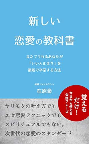 atarashiirennainokyoukasyo: mata hurareru anataga iihito wo saitann de sotugyou suru houhou (Japanese Edition)