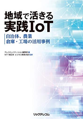 地域で活きる実践IoT - 自治体、農業、倉庫・工場の活用事例