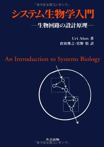 システム生物学入門 -生物回路の設計原理-