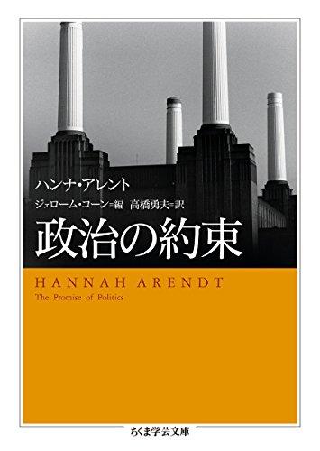 政治の約束 (ちくま学芸文庫)