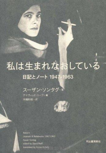 私は生まれなおしている---日記とノート 1947-1963