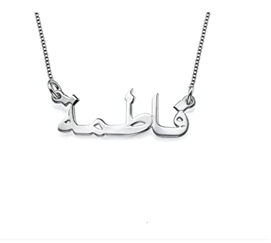 collier avec prenom en arabe
