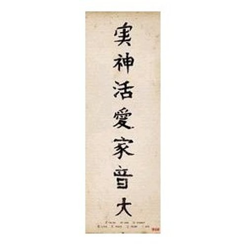 Posters: Chinese Writings Door Poster - Energy, Love, Sun... (62 x 21 inches)