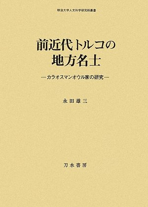Read Online Before local celebrity of modern Turkey - study of Karaosmanoglu house (Meiji University Institute for Research in Humanities Sosho) (2009) ISBN: 4887083777 [Japanese Import] pdf epub