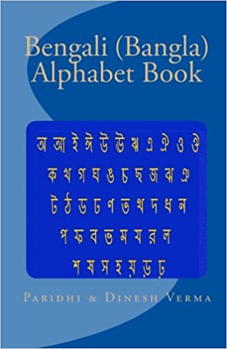 Buy Bengali Bangla Alphabet Book Book Online at Low Prices in India