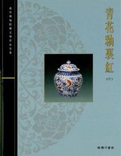 Blue and White Porcelain with Underglazed Red, Book 2 (The Complete Collection of Treasures of The Palace Museum)