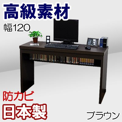 家具工場直販 高級素材(デルナチュレ化粧合板) ワーキングデスク (幅120/ブラウン) 日本製 省スペースを有効活用 スリム パソコンデスク 作業机 家具ファクトリー B00ZW3EQ5A