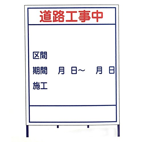 【5枚入】 【板のみ】 B-1 1100 x 1400 無反射 現場 工事 建築 土木 連絡 ボード 安全 看板 安Z 代不 B06WW6L1B3