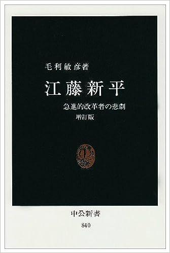 江藤新平―急進的改革者の悲劇 (...