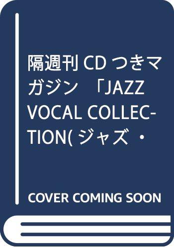 隔週刊CDつきマガジン「JAZZ VOCAL COLLECTION(ジャズ・ヴォーカル・コレクション)」46 2018年2/20号ムービー・テーマ ジャズ・ヴォーカル