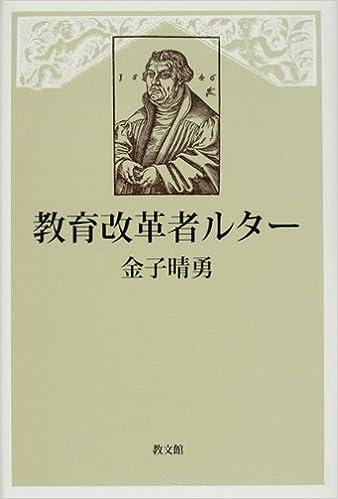 教育改革者ルター   金子 晴勇  ...