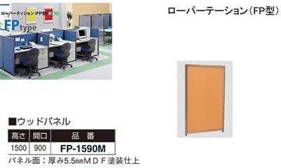 ウッドパネル  FP-1590M