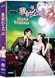 My Princess Korean Tv Drama Dvd (4 Dvd Boxset NTSC All Region) (Korean/ Mandarin Audio with Good English Sub/ Chinese Sub)