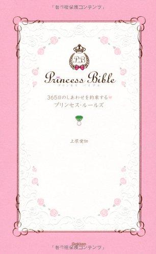 365日のしあわせを約束するプリンセス・ルールズ (セレンディップハート・セレクション)