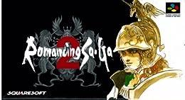 スーパーファミコンロマンシング サガ2