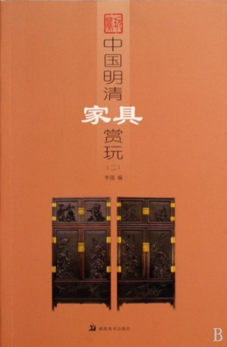 Download Appreciation of Chinese Furnitures of Ming and Qing Dynasties 2 (Chinese Edition) ebook