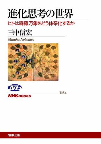 進化思考の世界 ヒトは森羅万象をどう体系化するか (NHKブックス)