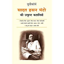 Saadat Hasan Manto ki Utkrisht Kahaniyan (Hindi Edition)
