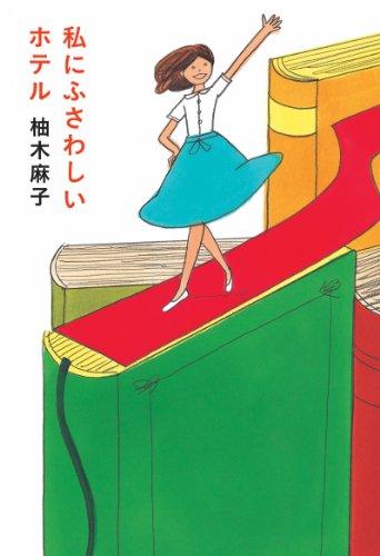 私にふさわしいホテル (扶桑社BOOKS)