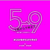 フジテレビ系ドラマ「5→9~私に恋したお坊さん~」オリジナルサウンドトラック