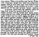 "2 x (TWO) Non Kosher Hebrew Parchment / Klaf / Scroll for Mezuzah Mazuza Identical To A Kosher Parchment, But Printed Not Hand Written 2.5"" x 2.7"" . Great Gift For: Yom Kippur Rosh Hashanah Shabbat Purim Sokot Simchat Torah Hanukkah Passover Lag Baomer Shavuot Rabbi Bridesmaid Temple Shul Chupah Wedding Housewarming Thanksgiving Anniversary Bar Mitzvah Bat Mitzva And Jewish Homes. Jewish Art"