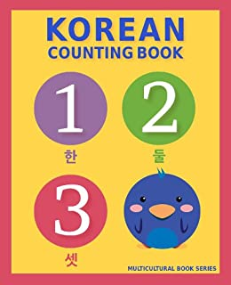 Korean Counting Book: Basic Korean and English Edition (Multicultural Book Series 1) by [Mclean, S.A.]