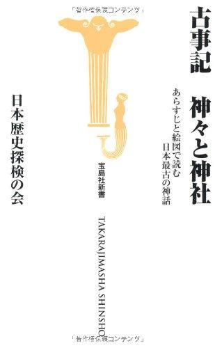古事記 神々と神社~あらすじと絵図で読む日本最古の神話 (宝島社新書)