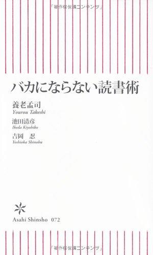 バカにならない読書術 (朝日新書 72)