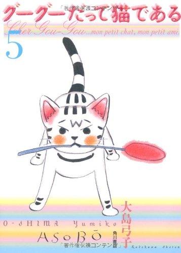 グーグーだって猫である(5)